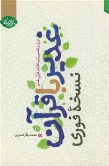 غدیر با قرآن نسخه فوری